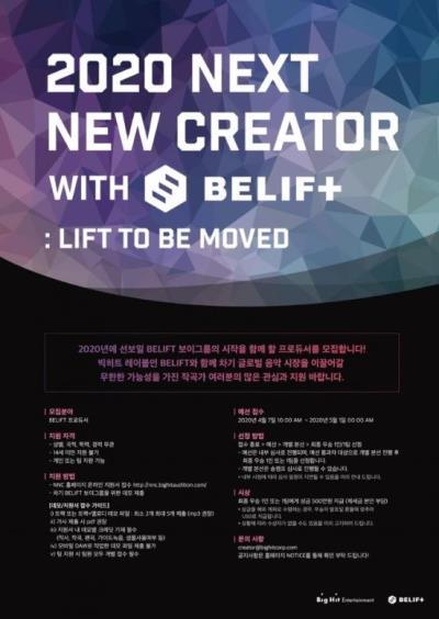 ビッグヒットとBELIFT LABが今年多国籍ボーイズグループ発表に合わせてプロデューサーを募集!