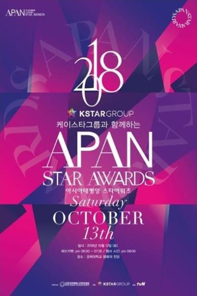 2018 APAN star awardsチケット代行ご予約受付開始!