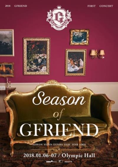2018GFRIENDコンサート「SEASON OF GFRIEND」