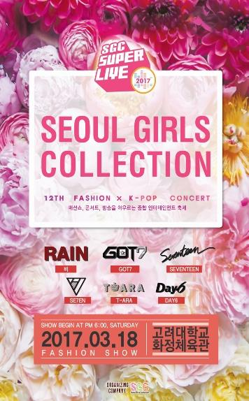 2017 SEOUL GIRLS COLLECTION