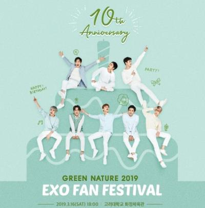 GREEN NATURE 2019 EXO FAN FESTIVAL 応募代行