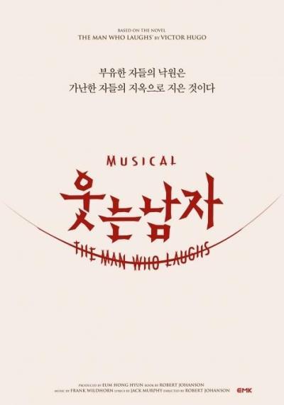 EXOスホ出演ミュージカル「笑う男」チケット代行ご予約受付開始!