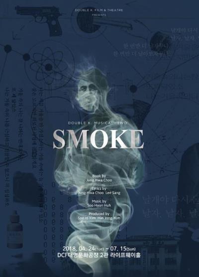 2PMチャンソン出演ミュージカル「SMOKE」