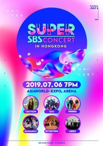 SBS SUPER CONCERT IN HONGKONGチケット代行ご予約受付開始!