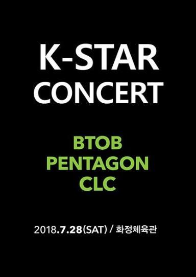 K-STARコンサートチケット代行ご予約受付開始!