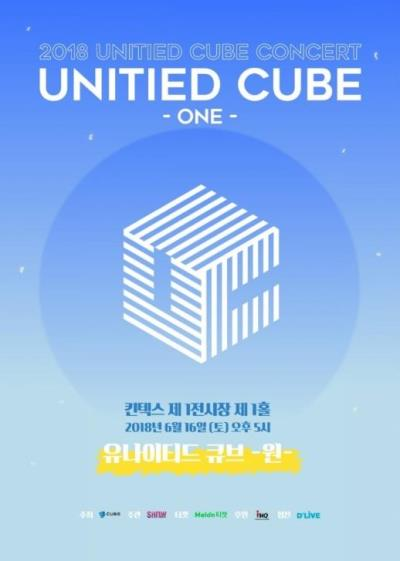 2018 UNITED CUBE-ONE-チケット代行ご予約受付開始!