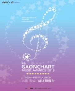ガオンチャートミュージックアワーズ2019