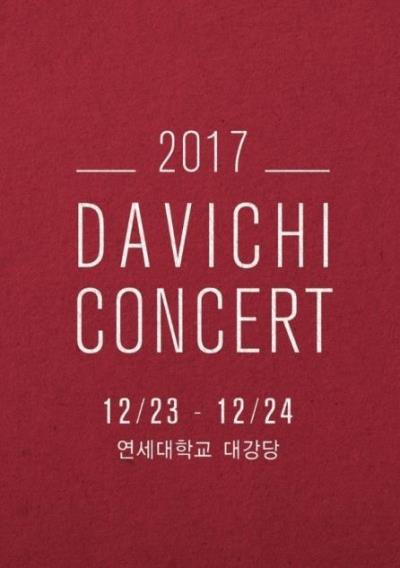 DAVICHIコンサート2017