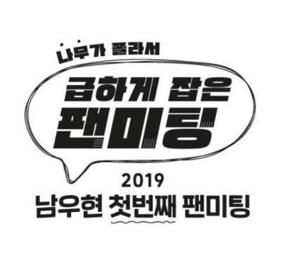 INFINITEナムウヒョン初ファンミーティングチケット代行ご予約受付開始!