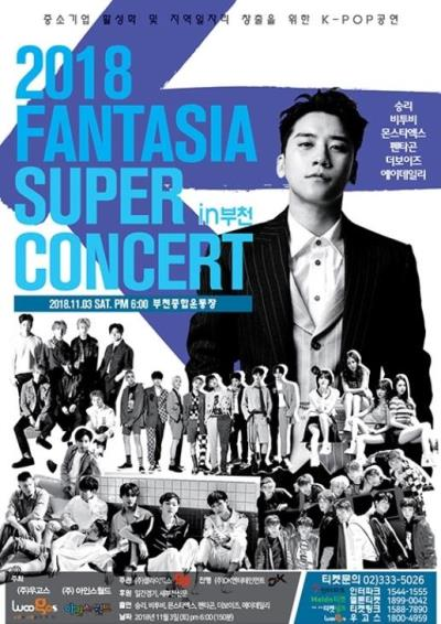 2018 FANTASIA SUPER CONCERT IN 富川