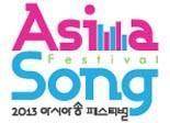 2014アジアソングフェスティバル