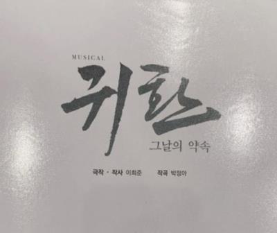 EXOシウミン,SHINeeオニュ出演ミュージカル「帰還:あの日の約束」チケット代行ご予約受付開始!