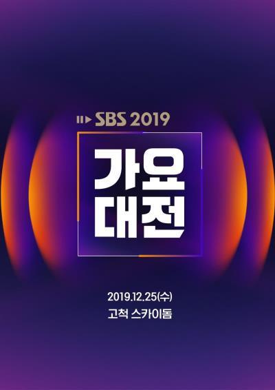 2019SBS歌謡大祭典ホテル・観光パッケージ