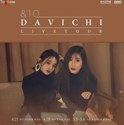 DAVICHIコンサートソウル公演チケット代行ご予約受付開始!