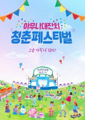 青春フェスティバル2018