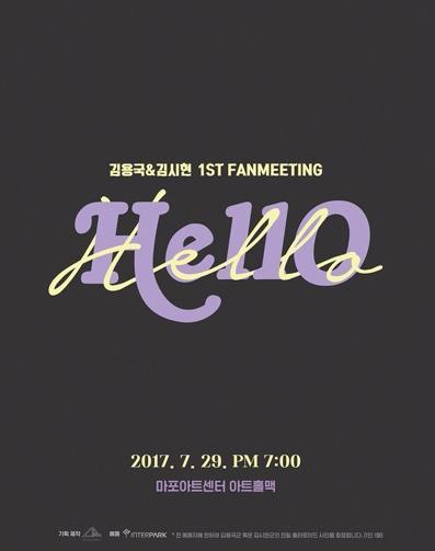 キムヨングク&キムシヒョン ファンミーティング「HELLO」