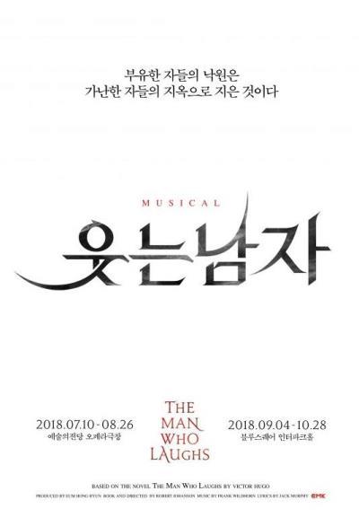 EXOスホ出演ミュージカル「笑う男」★3次日程★チケット代行ご予約受付開始!