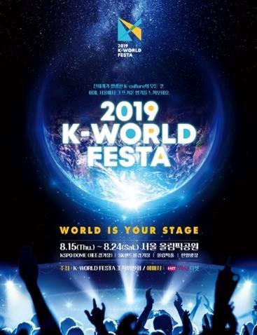 2019 K-WORLD FESTAチケット代行ご予約受付開始!