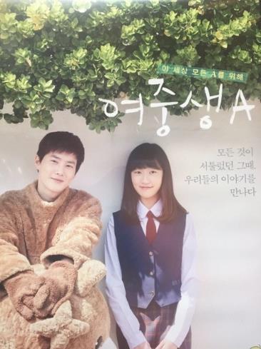 EXOスホではなく、俳優キム・ジュンミョンとして20日公開の映画「女子中学生A」に出演!