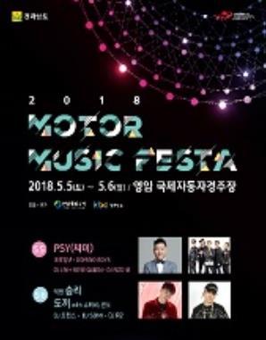 BigBangスンリ・Psy出演!2018 MOTOR MUSIC FESTAチケット代行ご予約!