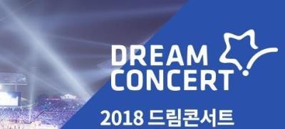 2018ドリームコンサートチケット代行ご予約受付開始!