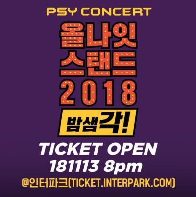 PSYコンサートチケット代行ご予約受付開始!