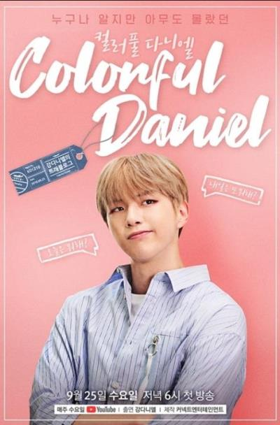 カンダニエルが自主製作YouTubeコンテンツ「Colorful Daniel」を立ち上げる!