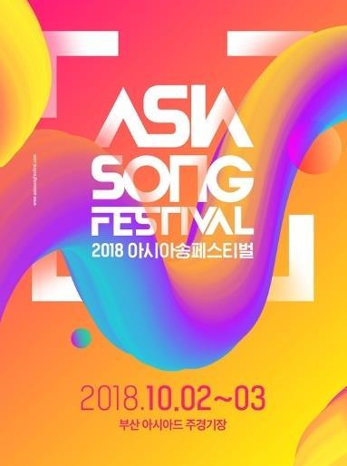 2018 Asia Song Festival チケット代行ご予約受付開始!