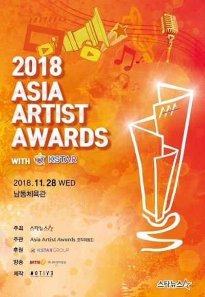 2018 Asia Artist Awards(AAA)チケット代行ご予約受付開始!