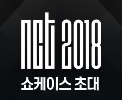 NCT2018アルバム発売記念ショーケースCD購入応募代行ご予約受付開始!