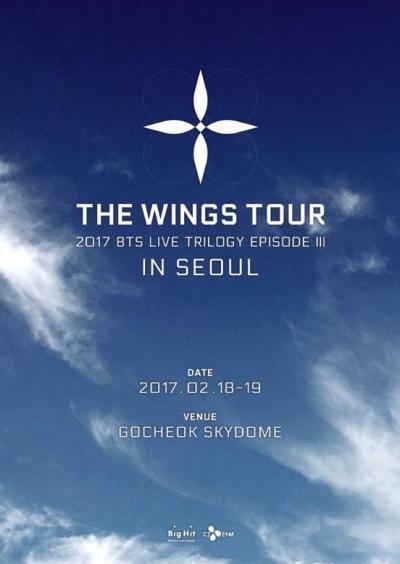 2017防弾少年団コンサート THE WINGS TOUR