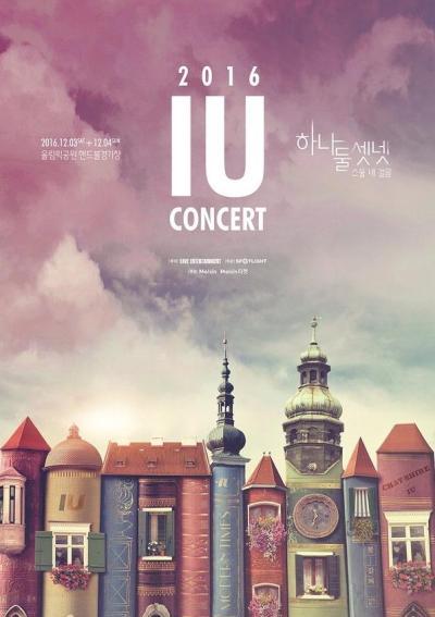 2016 IUコンサート