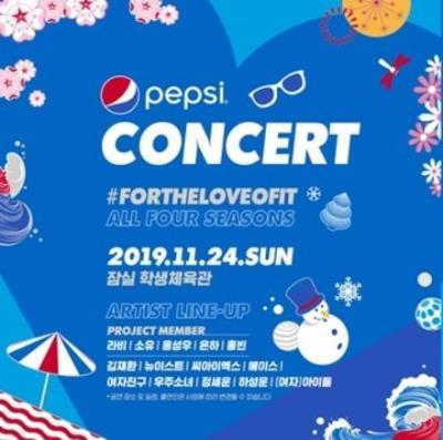 2019ペプシコンサートチケット代行ご予約受付開始!