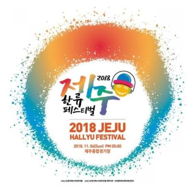 KOREA MUSIC FESTIVAL 済州