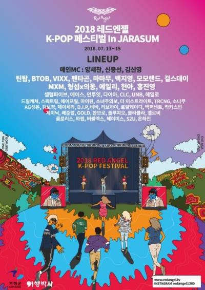 2018 RED ANGEL K-POP FESTIVAL IN JARASUMチケット代行ご予約!