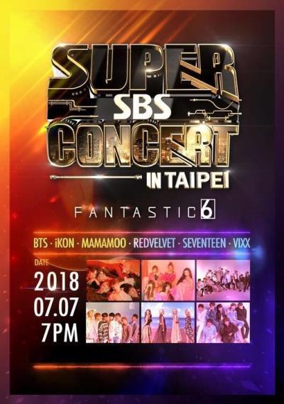 SBS SUPER CONCERT IN TAIPEIチケット代行ご予約受付開始!