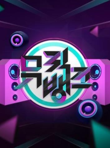 江陵KBSミュージックバンク特集生放送
