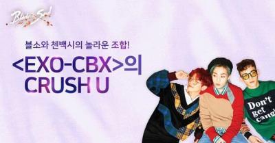 EXO-CBXがブレード&ソウル2016歌った「Crush U」の音源が12月8日昼12時に公開!