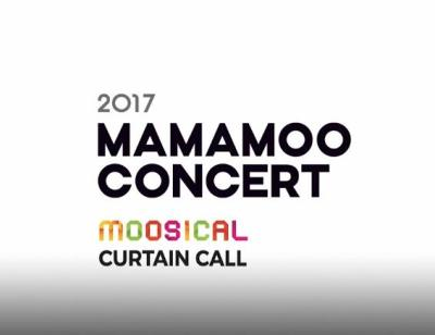 2017 MAMAMOOコンサート〈MOOSICAL〉CURTAIN CALL