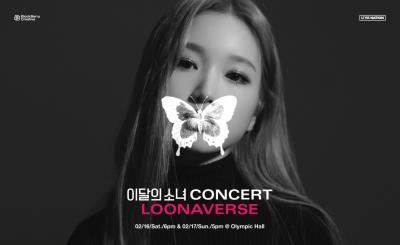 今月の少女コンサートチケット代行ご予約受付開始!