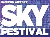 2018仁川空港スカイフェスティバルチケット代行ご予約受付開始!