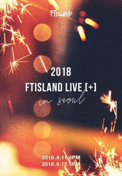 FTISLANDコンサート