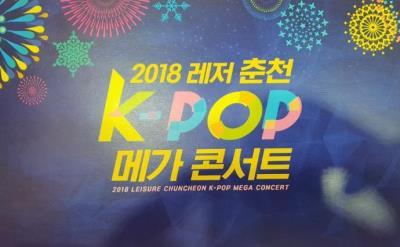 2018春川K-POPコンサートチケット代行ご予約受付開始!