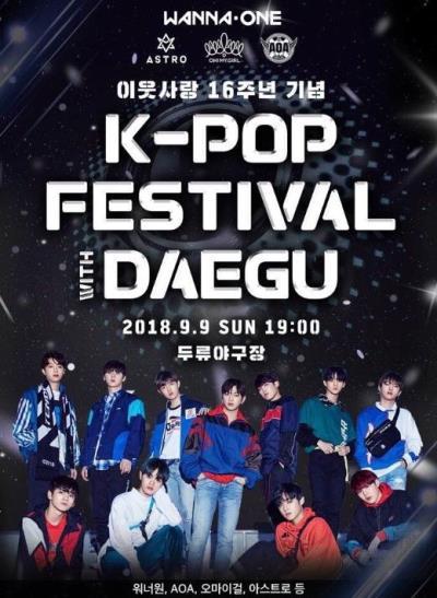 K-POP FESTIVAL WITH DAEGUチケット代行ご予約受付開始!
