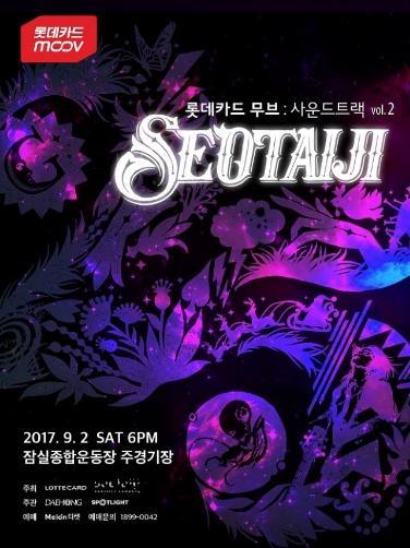 LOTTEカードMOOV サウンドトラックVOL.2「SEOTAIJI 25」