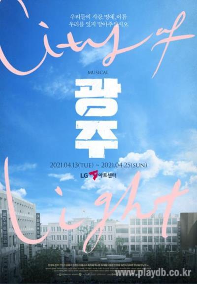 B1A4シヌ出演ミュージカル「光州」