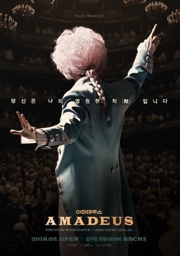 INFINITEソンギュ出演演劇「AMADEUS」★最終日程★チケット代行ご予約受付開始!
