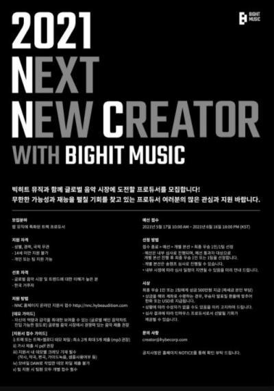 防弾少年団所属事務所ビッグヒットミュージックがポップ・ミュージックに特化したクリエイターを公開募集!