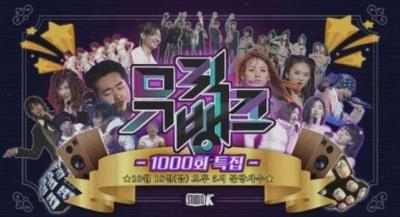KBSミュージックバンクが明日1000回特集放送前の出勤フォトタイムを非公開に!