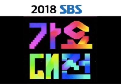 2018 SBS歌謡大典